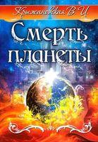 Смерть планеты. Книга 4 (м)