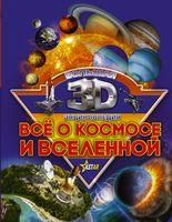 Все о космосе и вселенной
