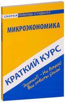 Микроэкономика. Краткий курс