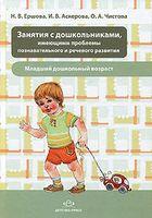 Занятия с дошкольниками, имеющими проблемы познавательного и речевого развития. Младший дошкольный возраст