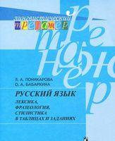 Русский язык. Лексика, фразеология, стилистика в таблицах и заданиях