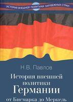 История внешней политики Германии. От Бисмарка до Меркель