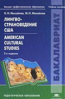 Лингвострановедение США
