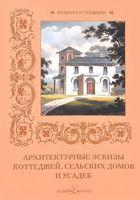 Архитектурные эскизы коттеджей, сельских домов и усадеб