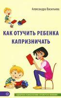 Как отучить ребенка капризничать