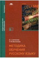 Методика обучения русскому языку