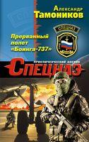 """Прерванный полет """"Боинга-737"""" (м)"""