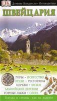 Швейцария. Путеводитель