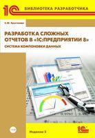 Разработка сложных отчетов в 1С: Предприятии 8.2. Система компоновки данных (+ CD)