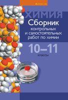 Сборник контрольных и самостоятельных работ по химии. 10-11 классы