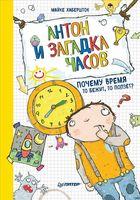 Антон и загадка часов. Почему время то бежит, то ползёт?