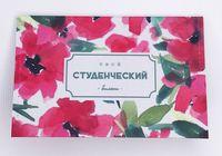 """Обложка на студенческий билет """"Пионы"""""""