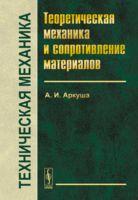 Техническая механика. Теоретическая механика и сопротивление материалов