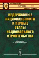 Недержавные национальности и первые этапы национального строительства
