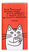 """Шоколад молочный """"Кот Василий"""" (50 г)"""