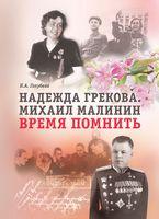 Надежда Грекова. Михаил Малинин. Время помнить