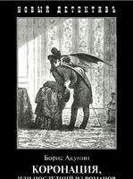 Коронация, или Последний из романов (м)