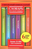 Современный универсальный словарь русского языка. 6 словарей в одном