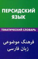 Персидский язык. Тематический словарь