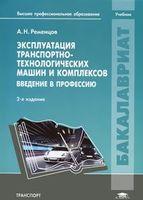 Эксплуатация транспортно-технологических машин и комплексов. Введение в профессию