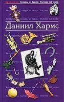 Антология Сатиры и Юмора России XX века. Даниил Хармс