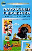 Поурочные разработки по литературному чтению к УМК Л. Ф. Климановой и др. 2 класс