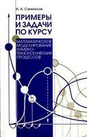 """Примеры и задачи по курсу """"Математическое моделирование химико-технологических процессов"""""""