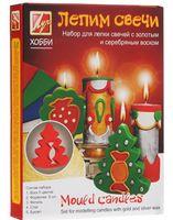 """Набор для изготовления свечей """"Лепим свечи"""""""