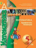 Математика. 5 класс. Арифметика. Геометрия (+ CD)