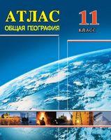 Общая география. 11 класс. Атлас