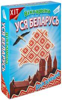 Віктарына. Уся Беларусь