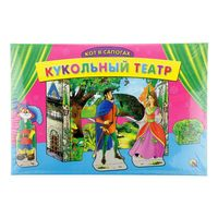 """Кукольный театр """"Кот в сапогах"""""""