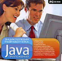 Энциклопедия разработчика Java-приложений