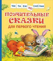Поучительные сказки для первого чтения