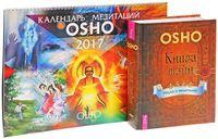 Книга тайн. Календарь медитаций Ошо (комплект книга + календарь)