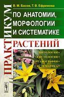 Практикум по анатомии, морфологии и систематике растений (м)