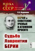 Берия и советские ученые в Атомном проекте. Судьба Лаврентия Берии. Книга 2