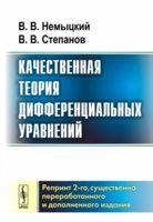 Качественная теория дифференциальных уравнений (м)