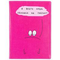 """Обложка на паспорт """"Всего лишь обложка"""""""