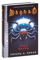Diablo: Луна Паука