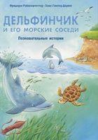 Дельфинчик и его морские соседи