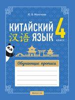 Китайский язык. 4 класс. Обучающие прописи