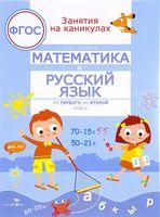 Математика и русский язык. Из первого во второй класс