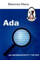 Ada для программистов C++ или Java