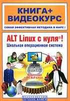 ALT Linux с нуля! Школьная операционная система (+ DVD-ROM)
