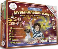 """Обучающая звуковая игра """"Говорящая музыкальная азбука"""" (комплект с ручкой)"""