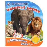 Животные Африки. Книжка-игрушка (1 кнопка с 3 пеcенками)