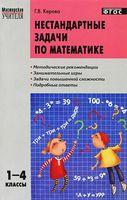 Нестандартные задачи по математике. 1-4 классы