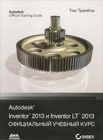 Autodesk Inventor 2013 и Inventor LT 2013. Официальный учебный курс