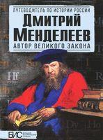 Дмитрий Менделеев. Автор великого закона